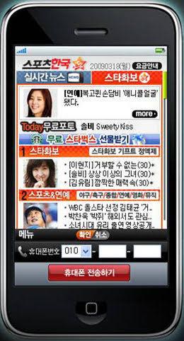 아이폰시대의 통신사와 인터넷회사의 명암