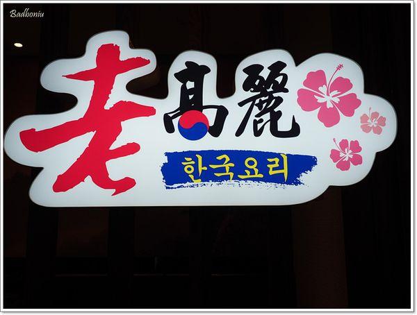 老高麗韓式料理