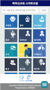 Download 북부산성결교회 스마트요람 For PC Windows and Mac apk screenshot 1