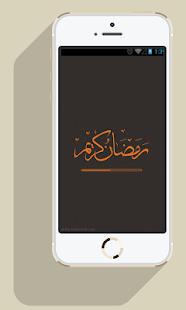 أدعية أيام شهر رمضان- صورة مصغَّرة للقطة شاشة