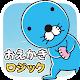 ぼのぼの おえかきロジック (game)