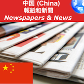 China Newspapers (All)