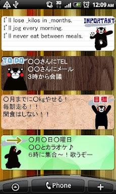 くまモンのメモ帳ウィジェット・完全版のおすすめ画像3