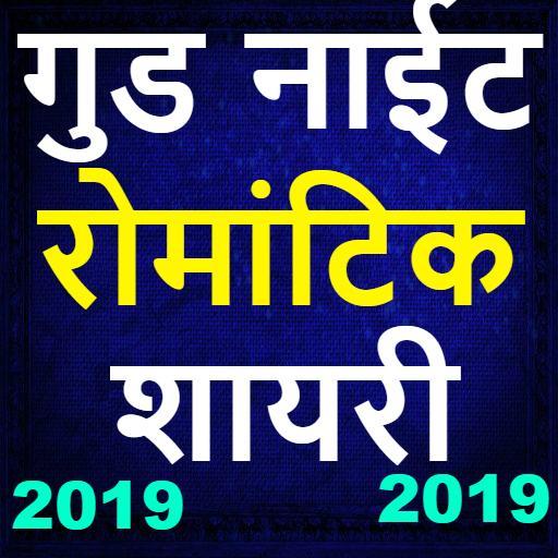 Romantic Good Night Shayari in hindi 2019,love sms 1.1 screenshots 1