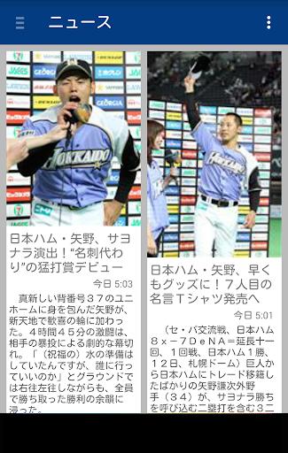 日ハム速報 (プロ野球速報 for 日本ハムファイターズ)