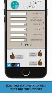 מחשבון הלייקים screenshot 1