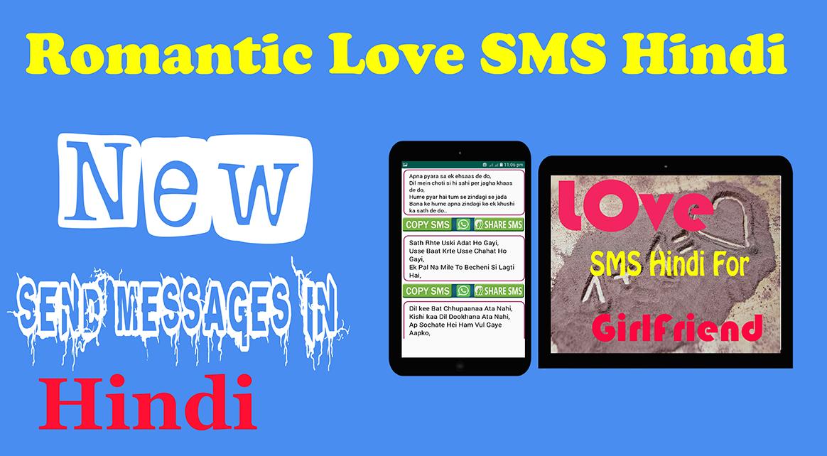 2019 Love SMS - Bangla Love SMS, Love SMS in Hindi