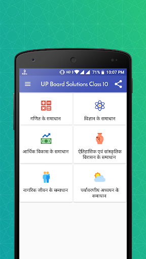 Class 10 UP Board Solutions in Hindi 1.3 screenshots 1