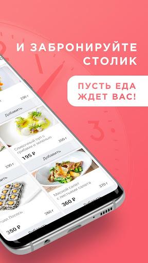 Foodle: предзаказ еды и бронирование столиков for PC