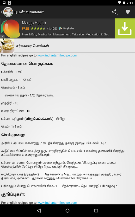 Tamil Nadu breakfast recipes- screenshot