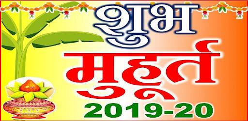 Shubh Muhurat-शुभ मुहूर्त 2019 - Apps on Google Play