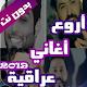 اروع اغاني عراقية بدون نت 2019 Download on Windows