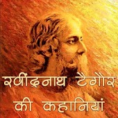 Rabindranath Tagore Hindi Stories
