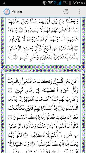 Surah Yasin | Arabic Screenshots 2