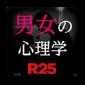 オトナの恋愛心理学 内藤 誼人 icon