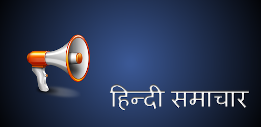 Hindi News - All Hindi News India UP Bihar Delhi - Apps on