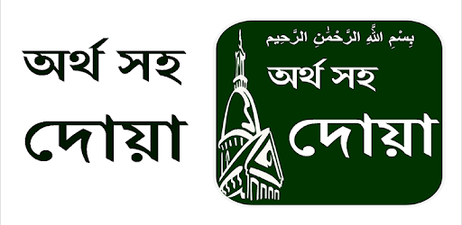 Dua with Bangla meaning - Apps on Google Play