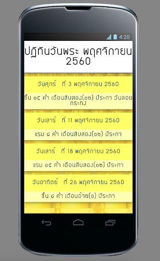 玩免費遊戲APP|下載ปฏิทินวันพระ 2560 app不用錢|硬是要APP