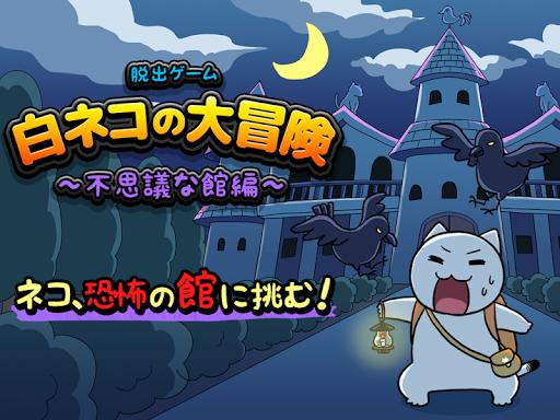 脱出ゲーム:白ネコの大冒険~不思議な館編~ 1.00 screenshots 1