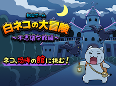 脱出ゲーム:白ネコの大冒険~不思議な館編~のおすすめ画像1