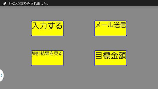 家計簿 screenshot 1