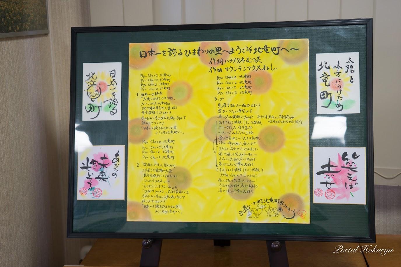日本一を誇るひまわりの里〜ようこそ北竜町へ〜