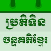 Khmer Lunar Calendar APK download