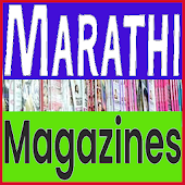 All Marathi Magazine