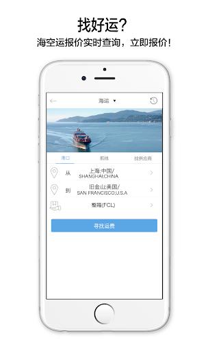 玩免費遊戲APP|下載LetsCargo - 找好运,快速找到你要的海空运价格 app不用錢|硬是要APP