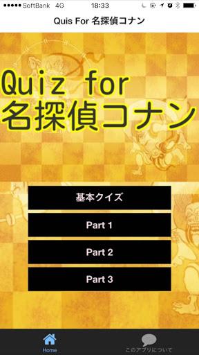 Quiz for 名探偵コナン