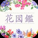 花の名前 写真 調べる無料 花図鑑~植物図鑑 アプリ ガーデニング インテリア部屋作り icon