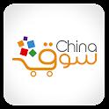 سوق الصين