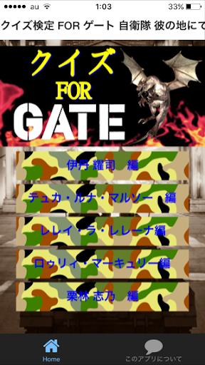 クイズ検定 FOR ゲート 自衛隊 彼の地にて 斯く戦えり