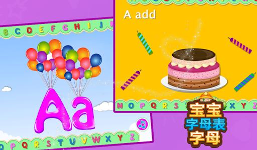 婴儿Alphatots字母
