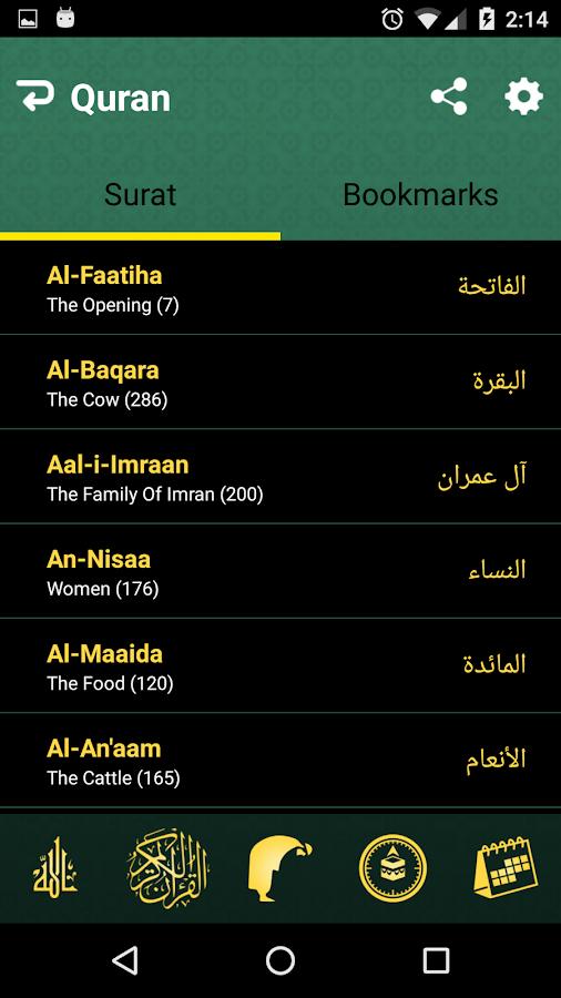 صور مسلم تاتش تطبيق متخصص في المحتوى الإسلامي
