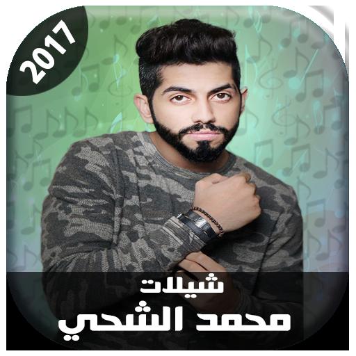 AGhani Mohamed AlShehhi | أغاني محمد الشحي