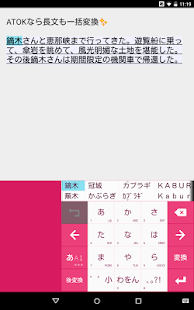 ATOK Japanese Input Keyboard- screenshot thumbnail