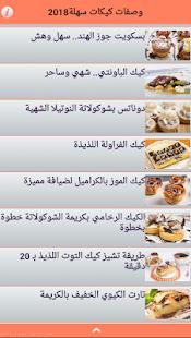 حلويات كيكات راس السنة 2018 سعد الدين - náhled