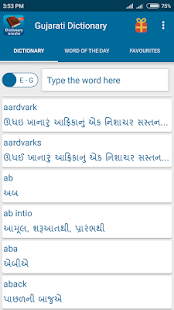 ENGLISH - GUJARATI DICTIONARY (Mega Offline) - náhled