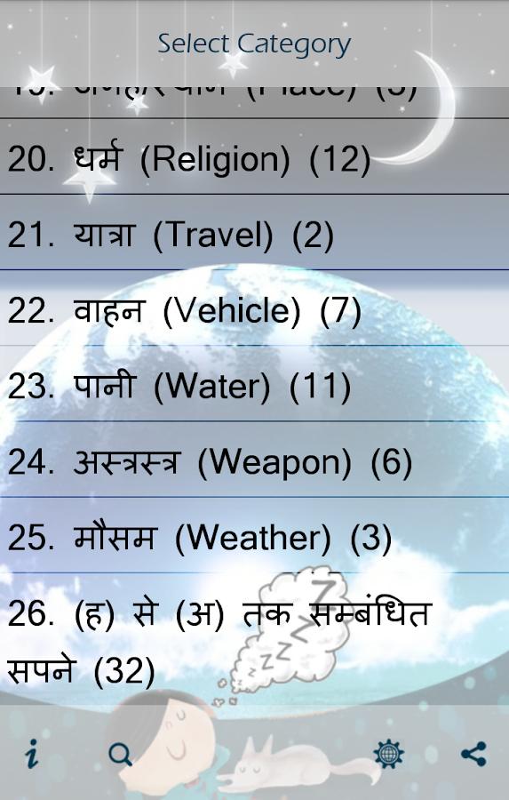 Sapno ka Matlab (Hindi) - Android Apps on Google Play
