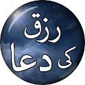 Rizq Mein Izafa Ki Dua - Dolat Kamanay Ka Wazifa icon
