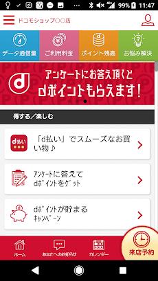 ショップアプリ for DSのおすすめ画像2