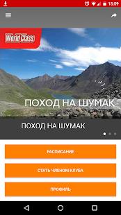 WorldClass Иркутск - náhled