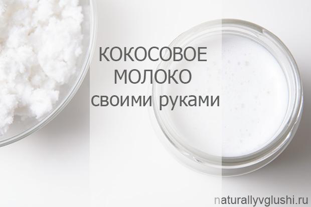 как сделать кокосовое молоко из кокосовой стружки | Блог Naturally в глуши