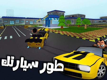 لعبة ملك التوصيل - عوض أبو شفة 1.4.1 screenshot 103737
