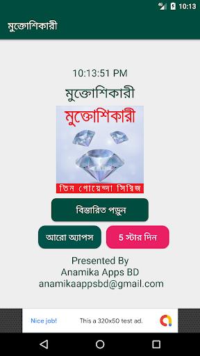 মুক্তোশিকারী (তিন গোয়েন্দা সিরিজ) screenshot 1