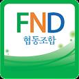에프앤디협동조합 icon