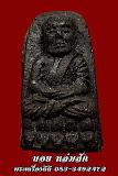 พระหลวงปู่ทวด เนื้อว่าน ปี 2524 พิมพ์พระรอด(หน้าใหญ่) วัดช้างให้ สภาพสวยเดิมๆ