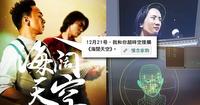 「今天我」登上人民日報 黃家強代言大陸手機 將與3D投影家駒合唱
