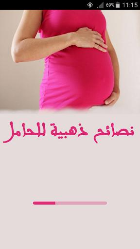 نصائح ذهبية للحامل